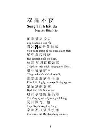 Song Tinh bất dạ